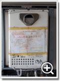 ガス給湯器RUF-V2400AU-1