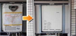 リンナイ ガス給湯器施工事例RUF-V2400AU-1→RUF-A2405AU(B)