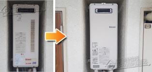 リンナイ ガス給湯器施工事例RUF-S2003AWN→RUF-SA2005AW