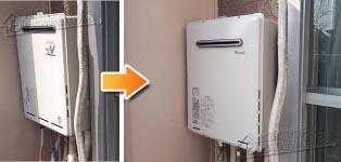リンナイ ガス給湯器施工事例RUF-A2400SAW(A)→RUF-A2405SAW(B)