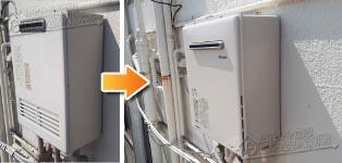 リンナイ ガス給湯器施工事例GFK-2416WKX→RUF-A2405AW(B)