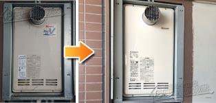 リンナイ ガス給湯器施工事例RUF-VK2400SAT→RUF-VK2400SAT(B)