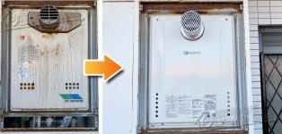 ノーリツ ガス給湯器施工事例GT-2000SAW-T→GT-2060SAWX-T-1 BL