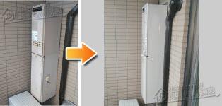 リンナイ ガス給湯器施工事例GT-2033SAW→RUF-SA2005SAW