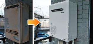 リンナイ ガス給湯器施工事例GT-165AW→RUF-A2005SAW(B)