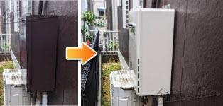 リンナイ ガス給湯器施工事例GX-204AW-1→RUF-A2005AW(B)