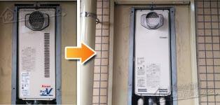 リンナイ ガス給湯器施工事例RUF-VS2005SAT→RUF-SA2005SAT