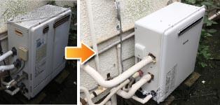 リンナイ ガス給湯器施工事例GT-1616ARX→RUF-A2003SAG(B)
