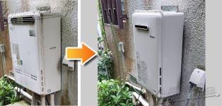 リンナイ ガス給湯器施工事例GT-1601SAWX→RUX-A1615W-E