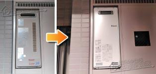 リンナイ ガス給湯器施工事例RUF-S2003SAWN→RUF-SA2005SAW