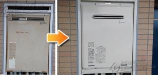 リンナイ ガス給湯器施工事例TP-SP160AZR-1BL→RUF-A1615SAW(B)