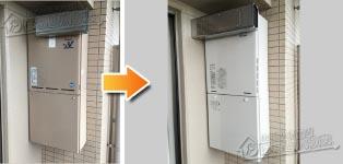 リンナイ ガス給湯器施工事例RUF-V2401SAA→RUF-A2405SAW(B)