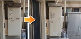 リンナイ ガス給湯器施工事例GT-2428SAWX→RUF-A2405SAW(B)