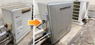 ノーリツ ガス給湯器施工事例GT-C2431ARX→GT-C2462ARX BL