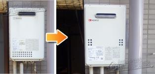 ノーリツ ガス給湯器施工事例GQ-1623WA→GQ-1639WS-1