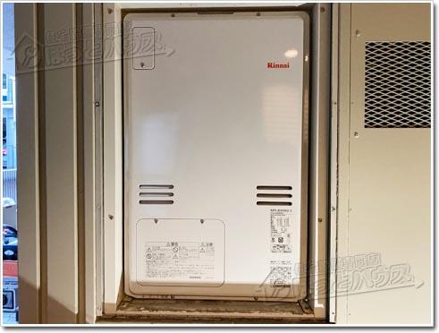 ガス給湯器リンナイRUFH-A2400AU2-3