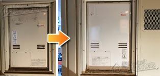 リンナイ ガス給湯器施工事例IT4203ARS→RUFH-A2400AU2-3