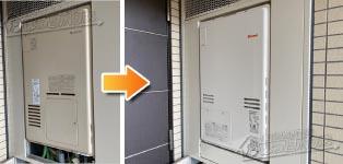 リンナイ ガス給湯器施工事例RUFH-V2400AU2-3→RUFH-A2400AU2-3