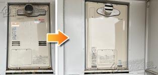リンナイ ガス給湯器施工事例RUFH-K2400AT2-6(A)→RUFH-E2405AT2-3(A)